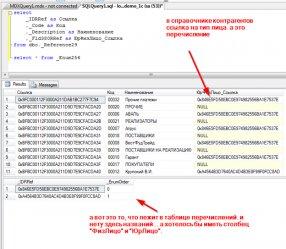 Извлечение данных из БД 1С: проблемы с перечислениями / Хабрахабр