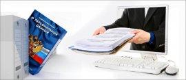 Организация защиты персональный данных в организации по ФЗ №152-ФЗ